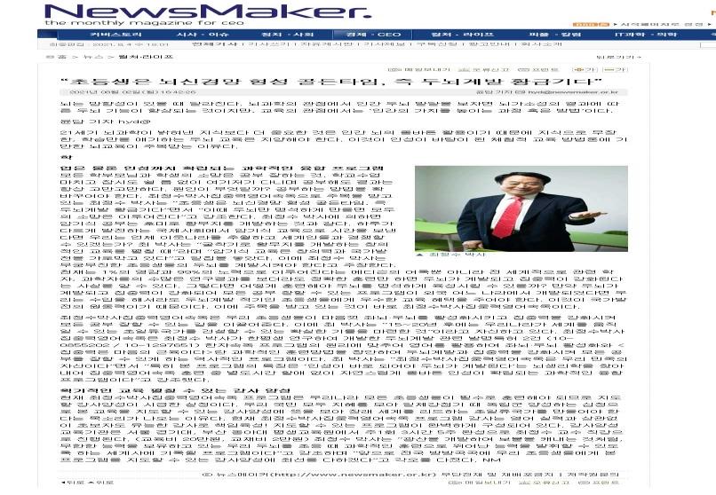 월간지 NewsMaker 2021.8월호 2021한국을이끄는혁신리더, 최정수박사집중력영어속독의 우수성 크게 보도(각 포털 등)