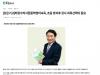 """조은뉴스 """"최정수박사집중력영어속독, 초등방과후강사 과목선택이 중요"""" 보도 2021.9.18"""