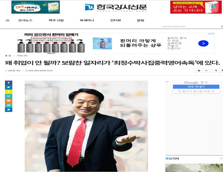"""한국강사신문 """"왜 취업이 안될까? 보람찬 일자리가 '최정수박사집중력영어속독'에 있다"""" 보도 2021.9.9"""